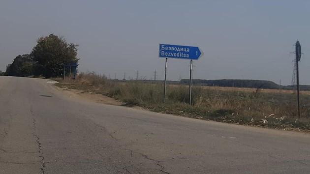 Кметът на селото Марин Дянков: Свърши безводието в Безводица