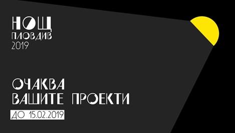"""Участвайте във фестивала """"НОЩ"""""""