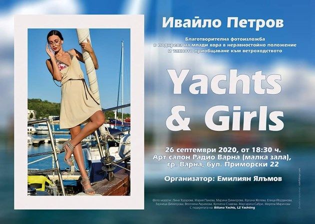 Благотворителна изложба Yachts & Girls на фотографа Ивайло Петров