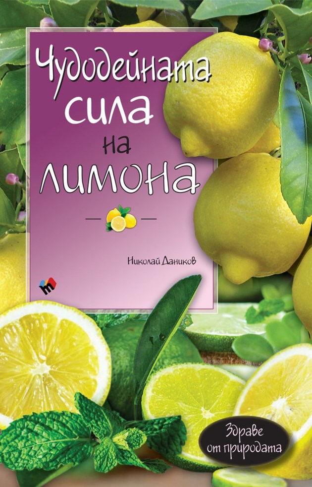 Лимонът е вълшебен!