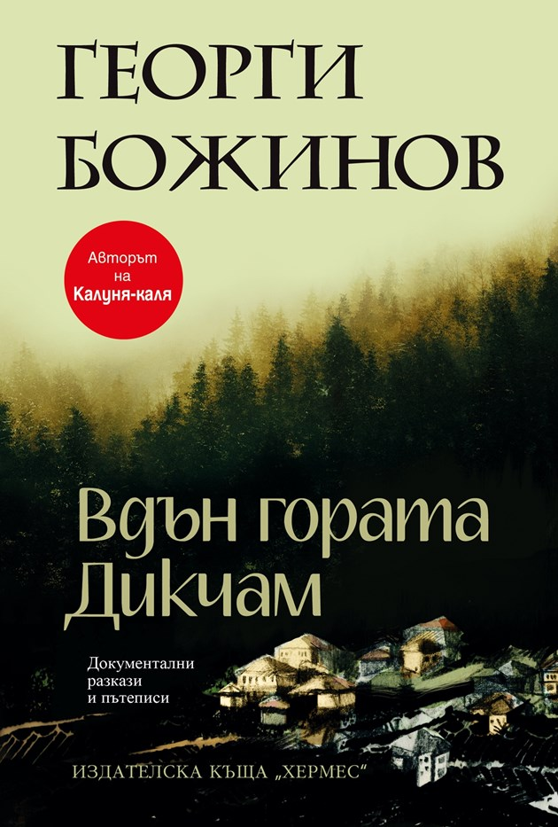 Първата книга на Георги Божинов