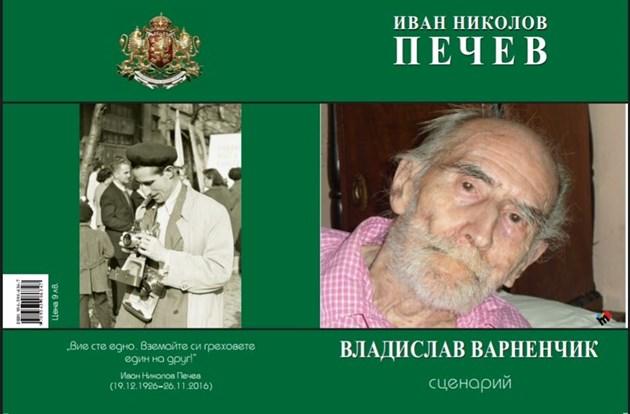 Книга за единствения кръвен роднина на Ботев във Военния клуб
