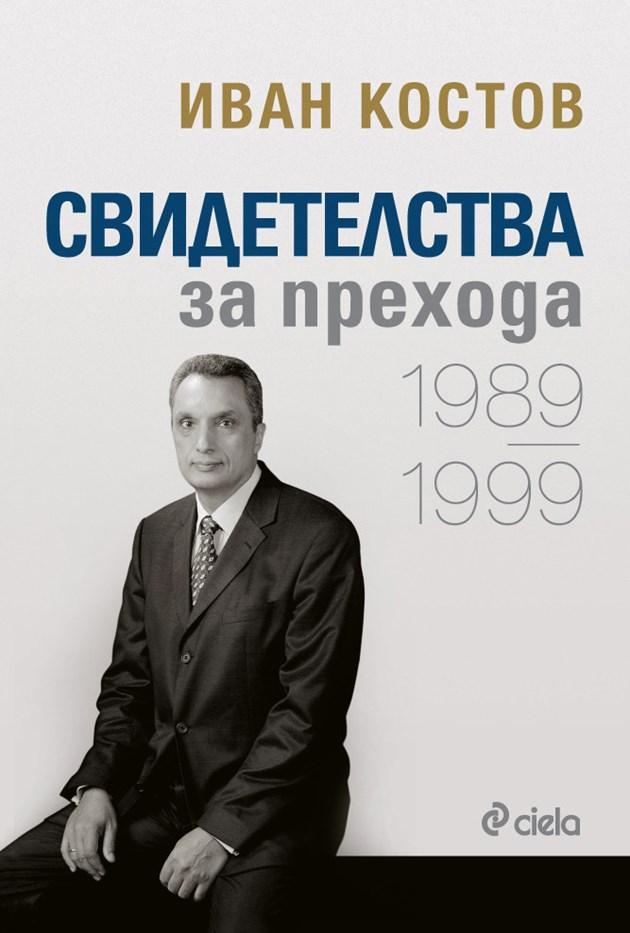Костов разказва за прехода