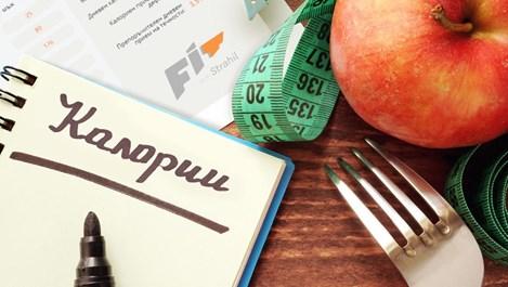 Ето така може да изчислим от колко калории имаме нужда, за да сме във форма