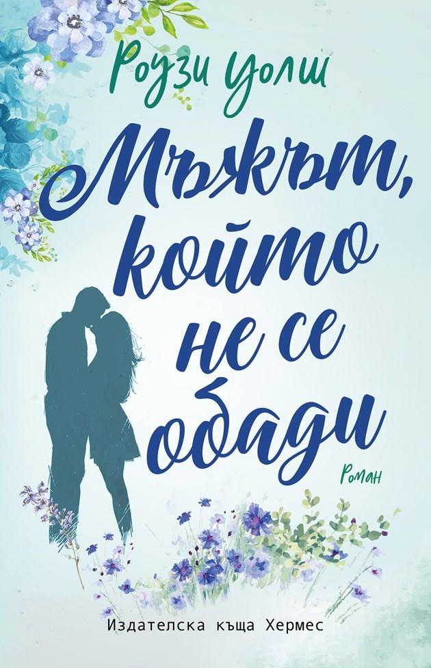 Романтичен трилър