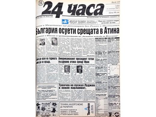 """""""24 часа"""" на 20 септември - вижте първите страници през годините"""