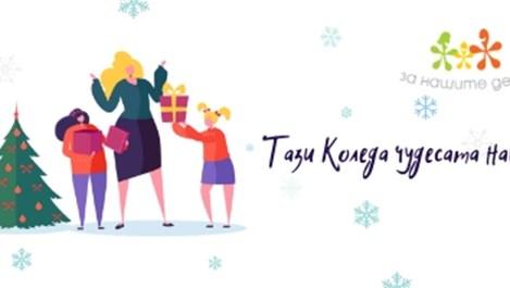 """За осми път """"Тази Коледа чудесата правите Вие"""" в подкрепа на деца и семейства в риск"""