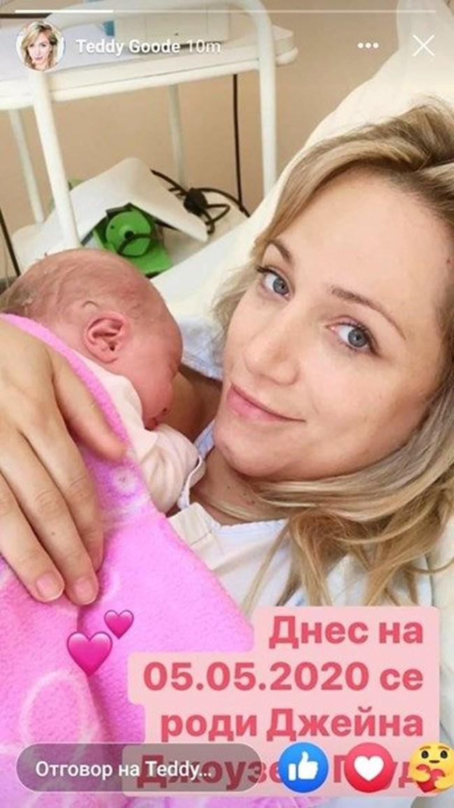 Теодора Кулева роди момиченце.