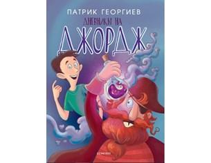 Синът на Венета Райкова с втора книга