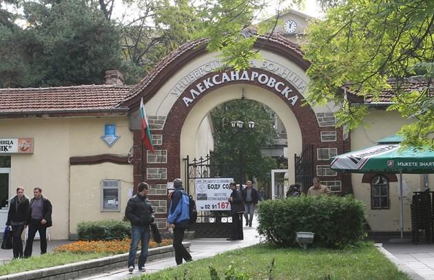 Александровска болница е първенец по просрочени дългов.