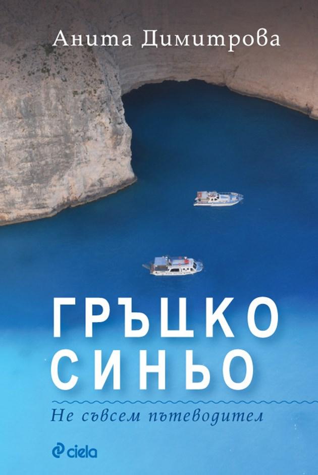 Тайните на Гърция