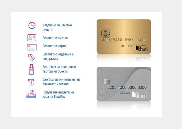 Хиляди с новата безплатна карта от EasyPay - с нея зареждаш бързо пари, плащаш сметки, получаваш заплата или пенсия