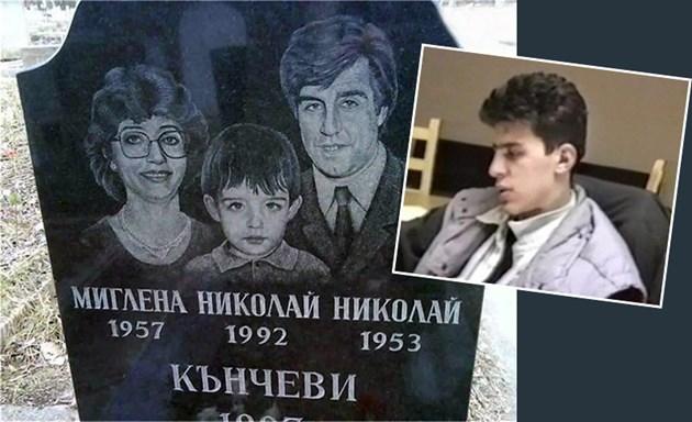 Непълнолетният Димитър Кънчев избива семейството си