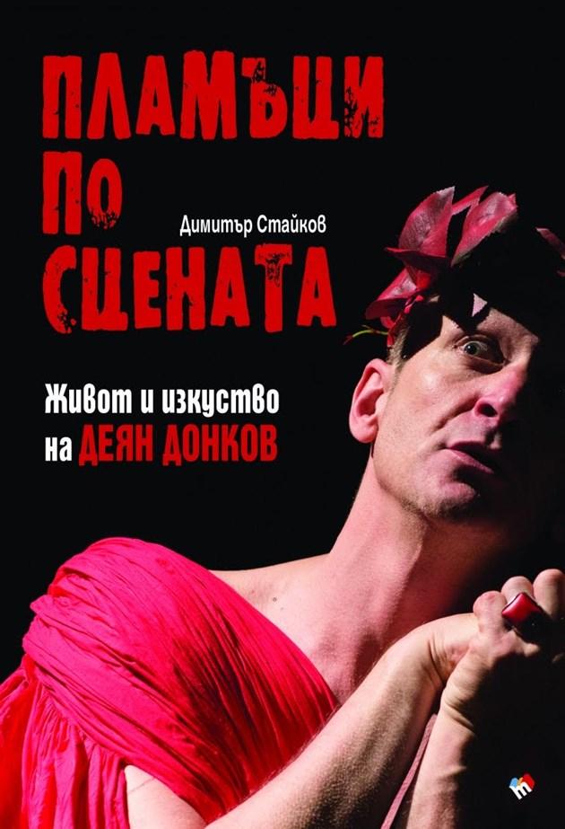 Историята на Деян Донков