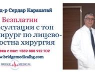 Безплатни консултации с топ онкохирург по лицево-челюстна хирургия