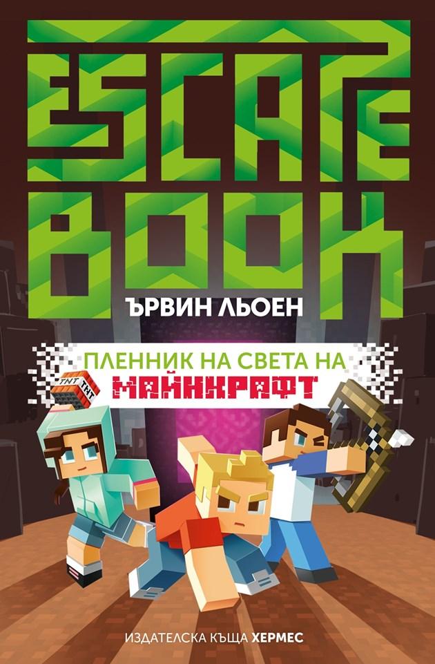 Уникална книга игра
