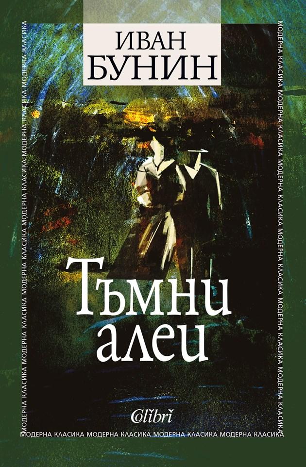 Първият руски нобелист