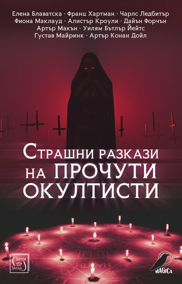 10 разказа от най-великите окултисти