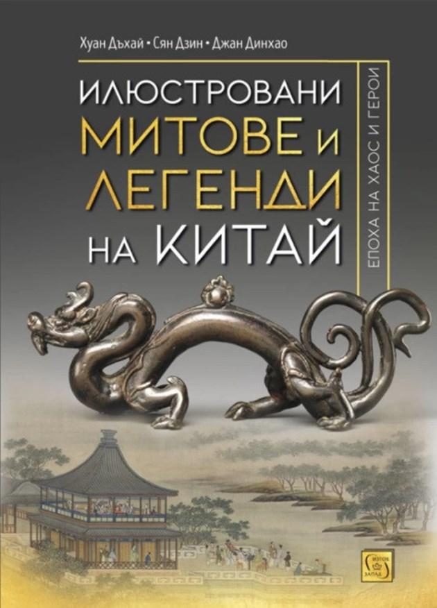 Китайски митове