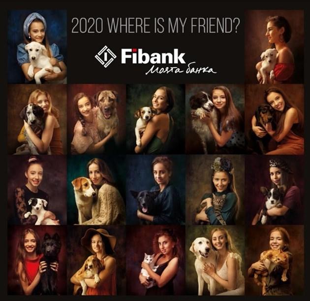 Благотворителният календар на Fibank вдъхновява да правиш добро