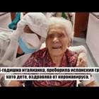 Добрите новини по време на епидемия (видео) - част 1