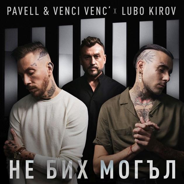 Павел, Венци Венц и Любо Киров с хитово парче