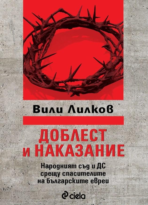 Кой спаси българските евреи