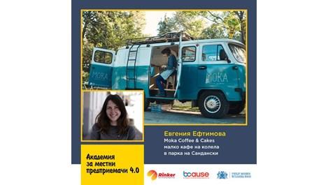 Кафене на колела в Сандански спечели 12 000 лв от Академия за местни предприемачи