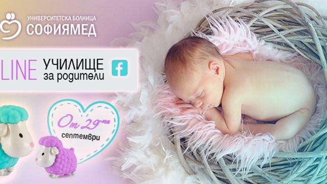 """Училището за родители на """"Софиямед"""" с нова, обогатена програма - вече и онлайн"""