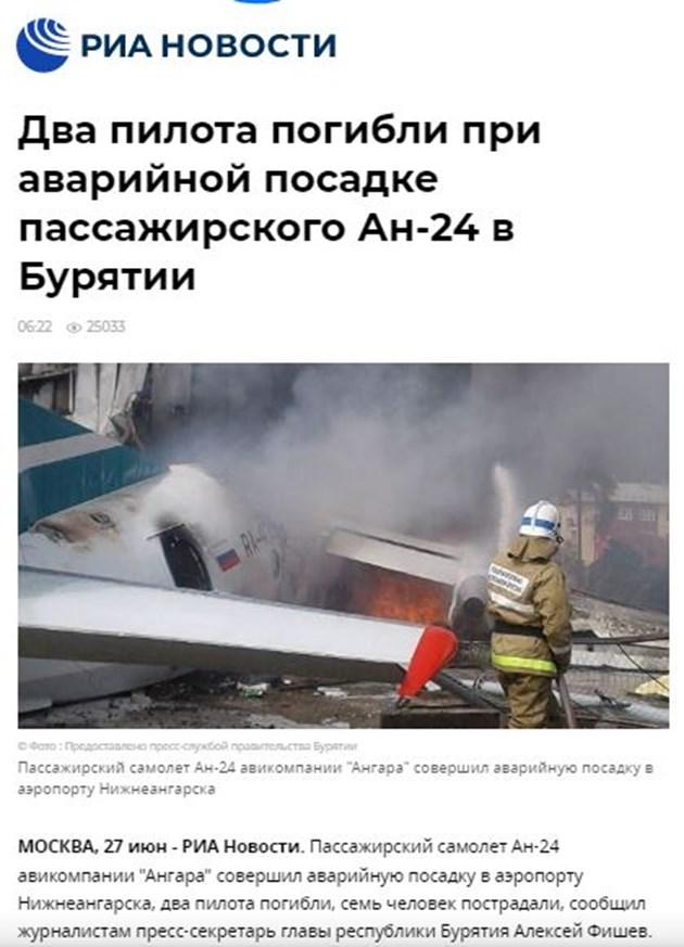 Руски пътнически самолет кацна аварийно в Бурятия, пилотите загинаха