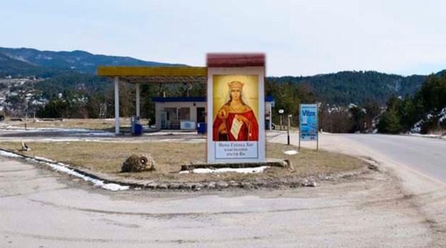 Огромна икона пази село