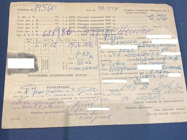 Божков си пазел досието от МВР в сейфа