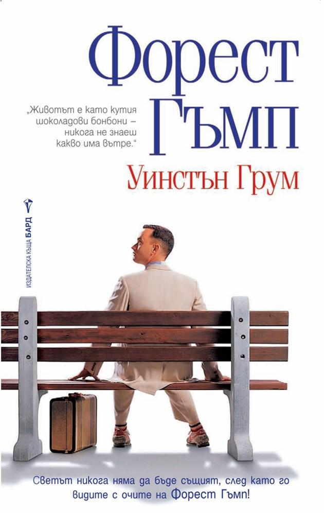 Страшен филм, страхотна книга!
