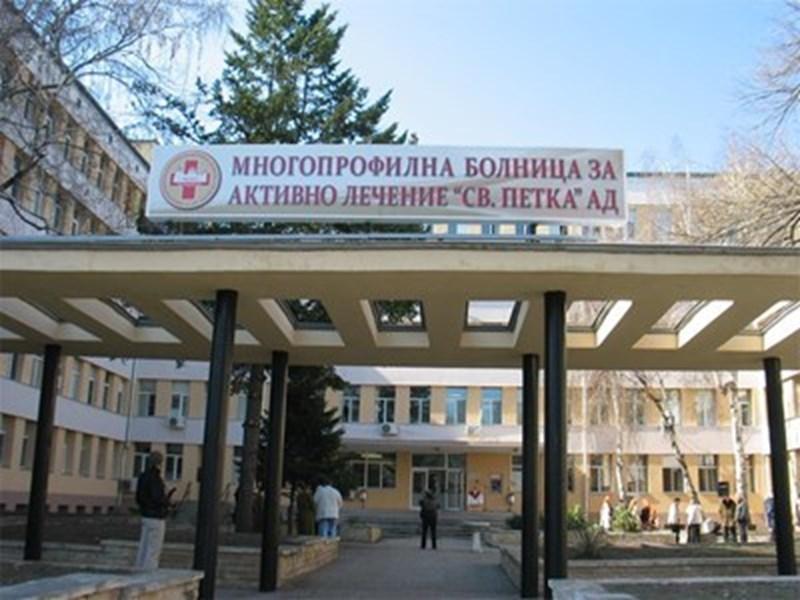 """Болницата """"Света Петка"""" във Видин. Снимка Архив"""