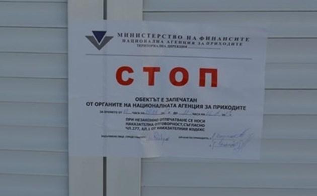 Данъчни запечатаха временно 25 търговски обекта по Северното Черноморие