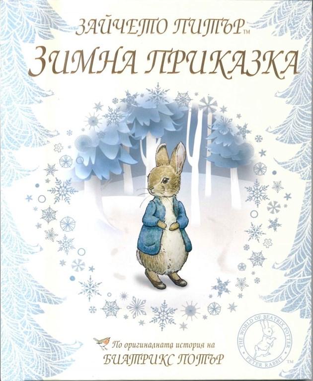 Зимната приказка на Зайчето Питър
