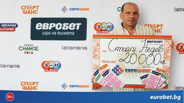 """Охранител от Пирдоп грабна 20 000 лева от играта """"Еврошанс"""""""