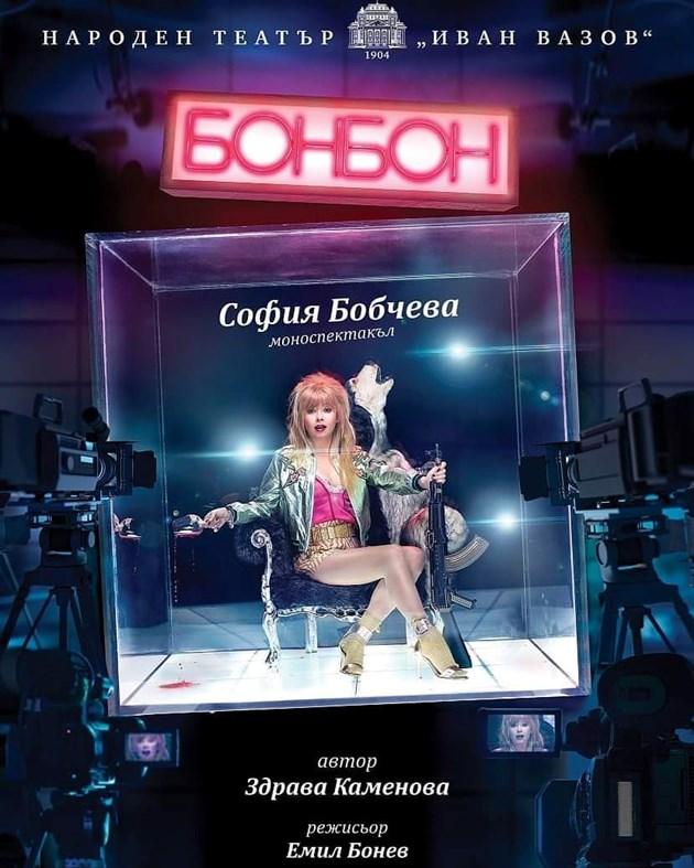 Актрисата София Бобчева: Открих свои нови таланти в изолацията