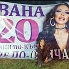 Ивана празнува 20 г. с Пайнера