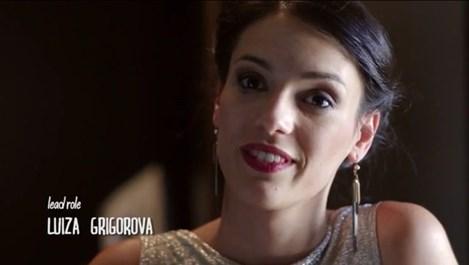 Луиза Григорова се снима в късометражен филм