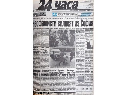 """""""24 часа"""" на 21 април - вижте първите страници през годините"""