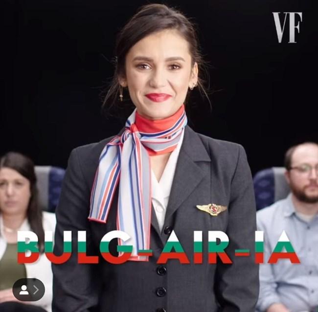 Кадър от клипа, в който Нина Добрев от актриса става лице на авиокомпанията BULG-AIR-IA