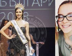 Новата Мис България имала криви зъби