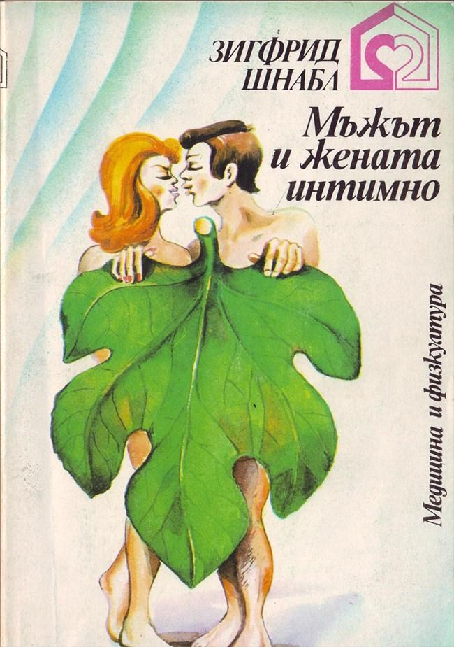 """Социалистическата сексбиблия """"Мъжът и жената интимно"""" на Зигфрид Шнабл с илюстрация на Филип Малеев"""
