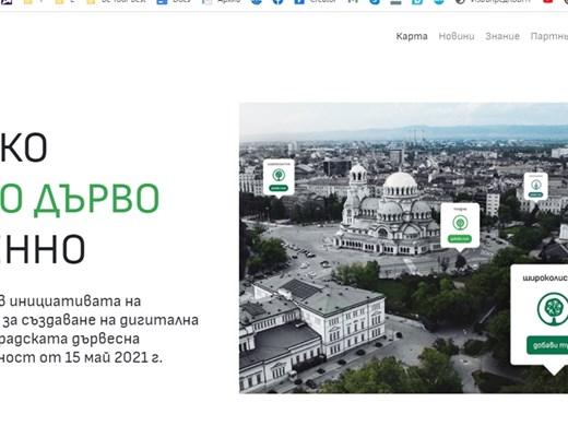 Правят интерактивна дигитална карта на дърветата в София