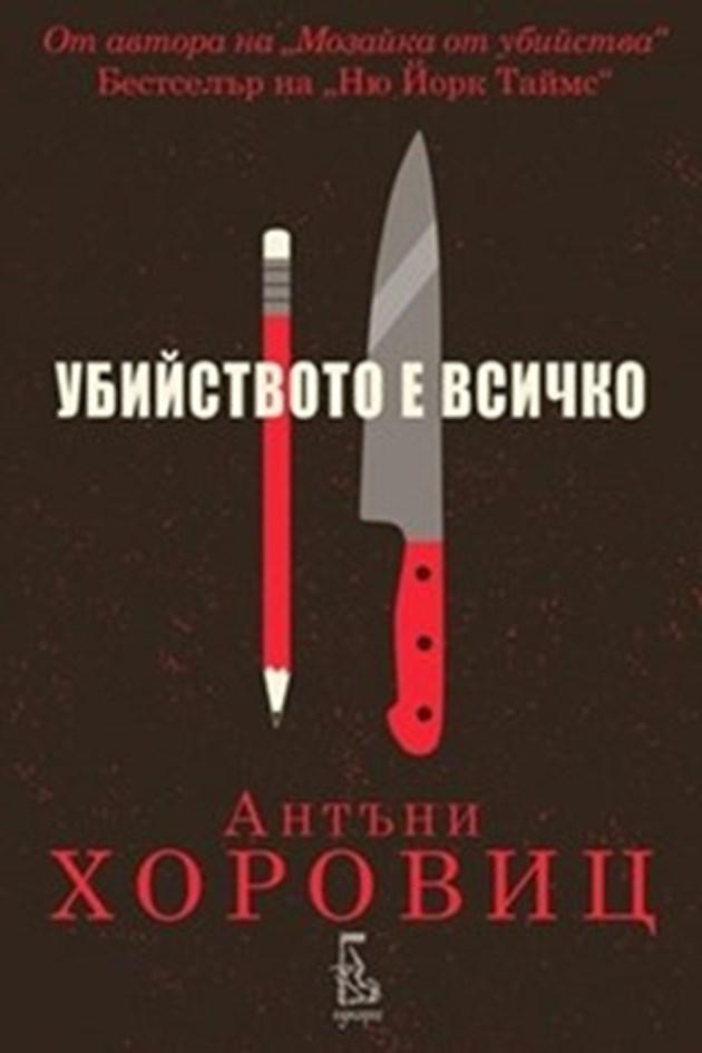 Писател участва в собствения си роман