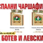 50 лв. за спален комплект с лика на Левски