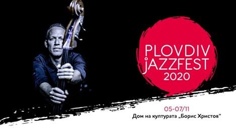 Промени в програмата на Plovdiv Jazz Fest 2020