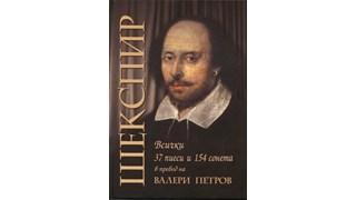 Всичко от Шекспир в превод на Валери Петров