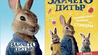 Зайчето Питър атакува и домовете